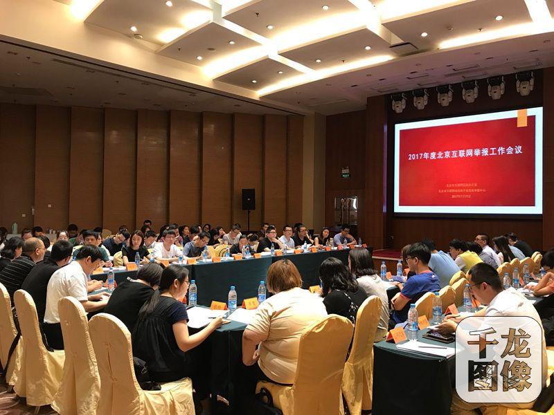 北京90家网站月均受理社会公众举报达到 ...